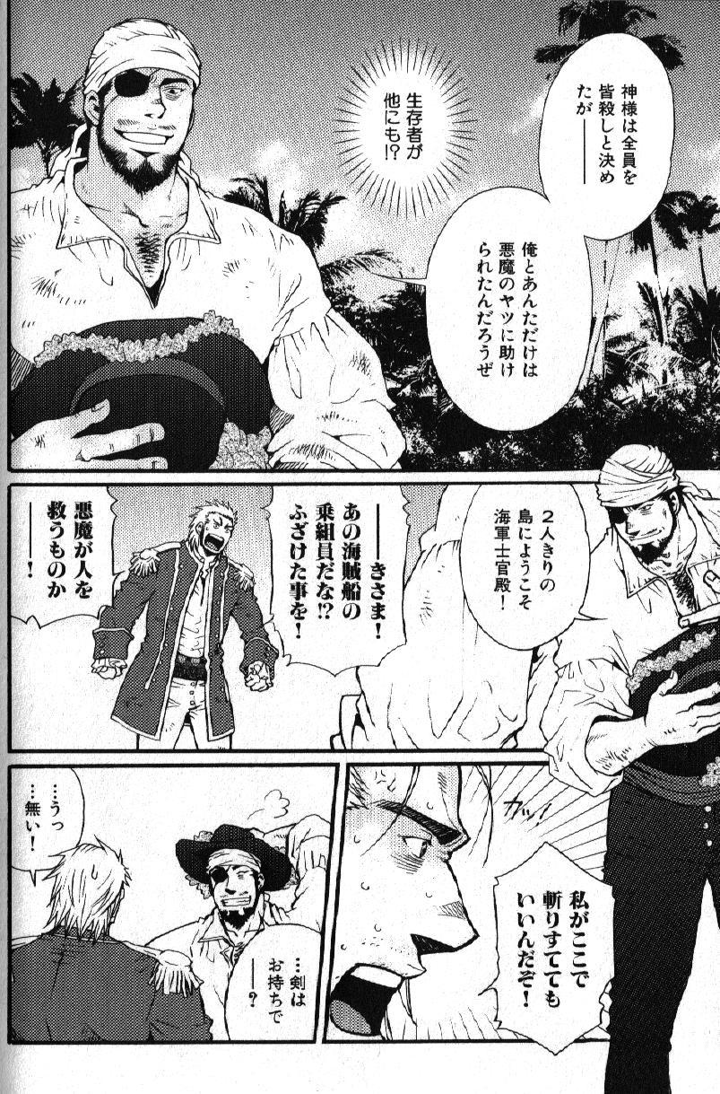 Nikutaiha Vol. 15 Rekishi Kanzenkouryaku 143