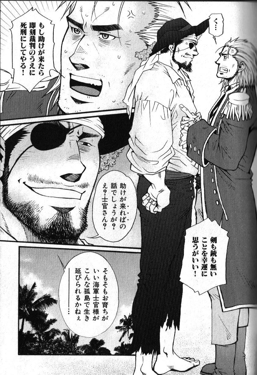 Nikutaiha Vol. 15 Rekishi Kanzenkouryaku 144