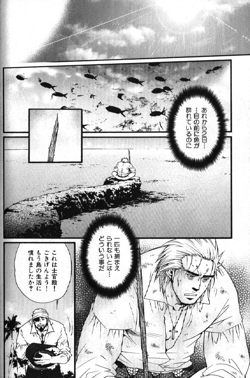 Nikutaiha Vol. 15 Rekishi Kanzenkouryaku 145