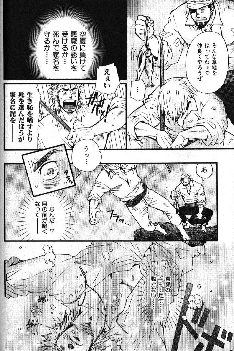 Nikutaiha Vol. 15 Rekishi Kanzenkouryaku 147
