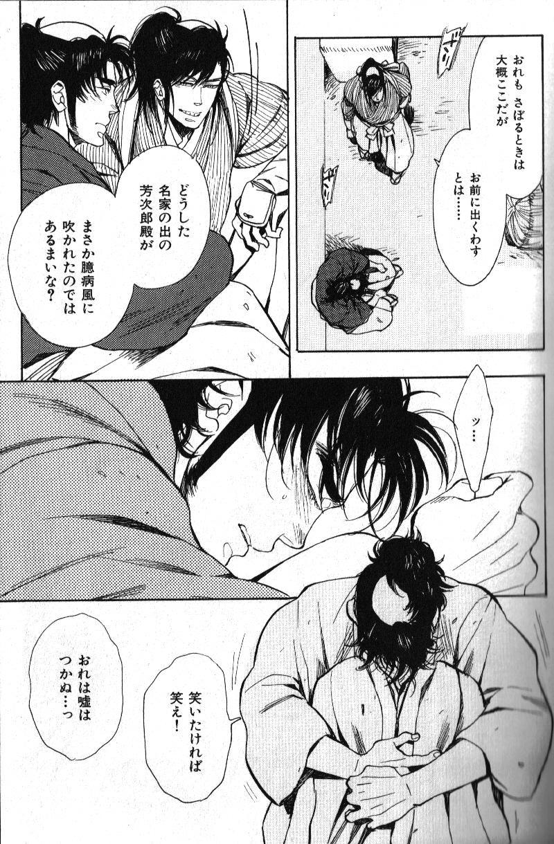 Nikutaiha Vol. 15 Rekishi Kanzenkouryaku 14