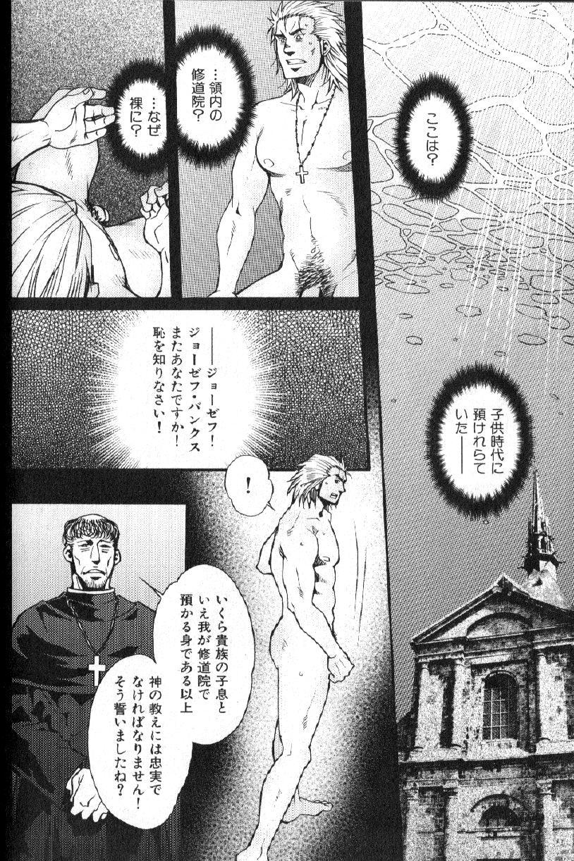 Nikutaiha Vol. 15 Rekishi Kanzenkouryaku 149