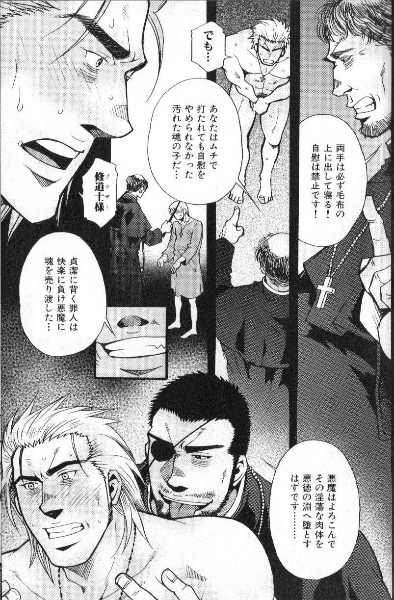 Nikutaiha Vol. 15 Rekishi Kanzenkouryaku 150