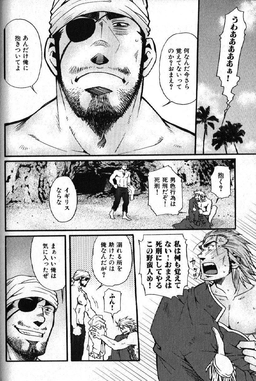 Nikutaiha Vol. 15 Rekishi Kanzenkouryaku 153
