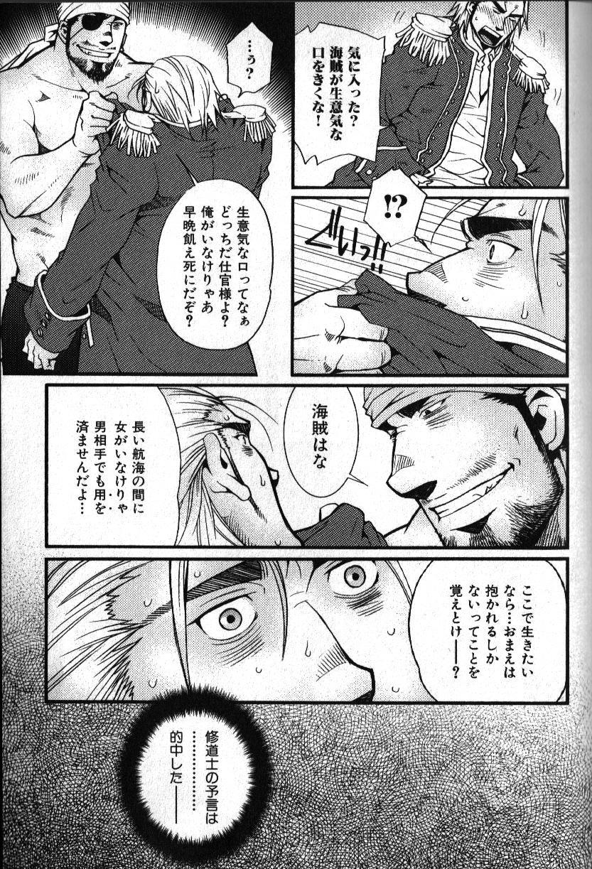 Nikutaiha Vol. 15 Rekishi Kanzenkouryaku 154