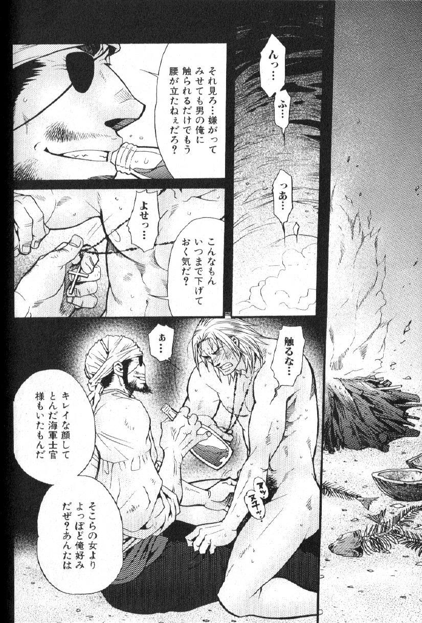 Nikutaiha Vol. 15 Rekishi Kanzenkouryaku 155