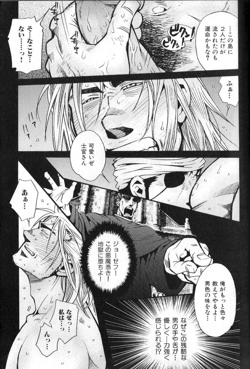 Nikutaiha Vol. 15 Rekishi Kanzenkouryaku 156