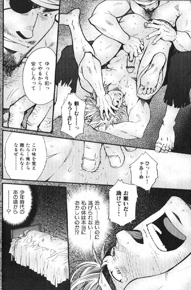 Nikutaiha Vol. 15 Rekishi Kanzenkouryaku 157