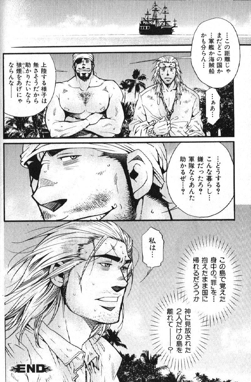 Nikutaiha Vol. 15 Rekishi Kanzenkouryaku 161