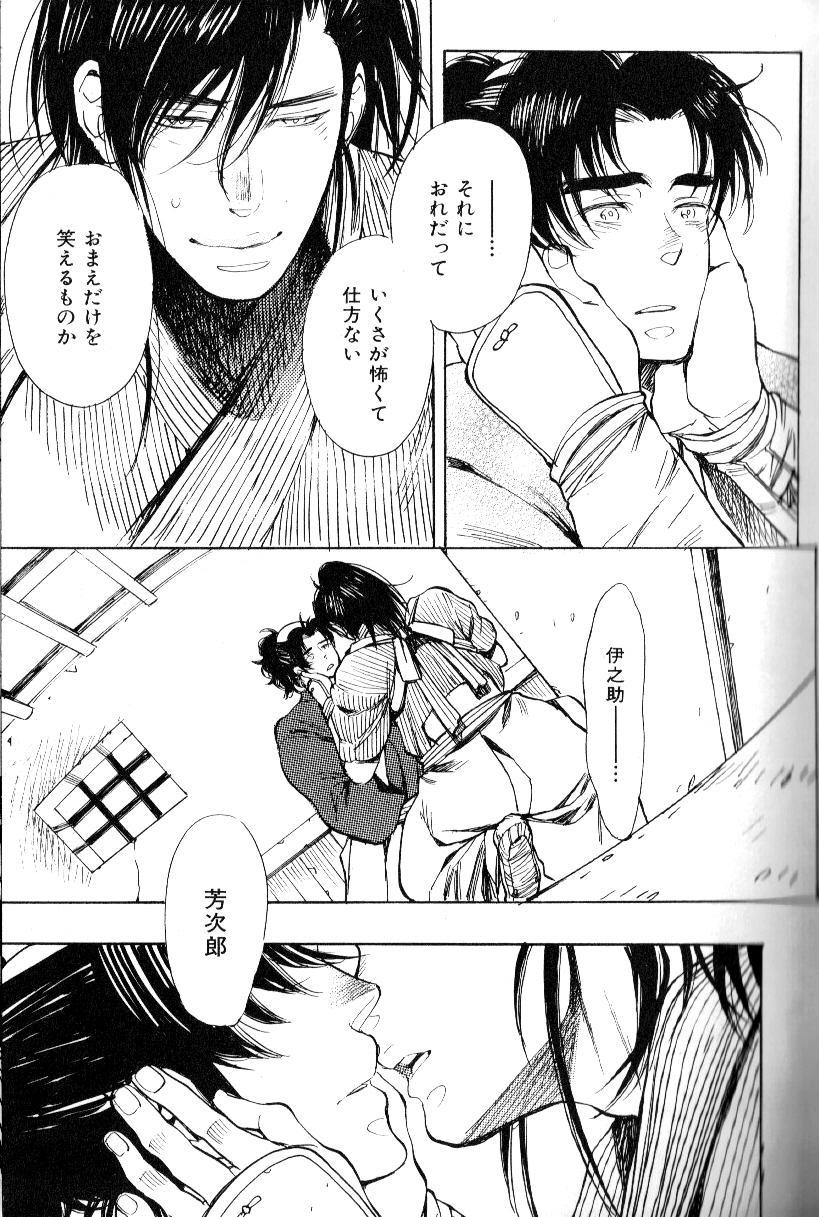Nikutaiha Vol. 15 Rekishi Kanzenkouryaku 18