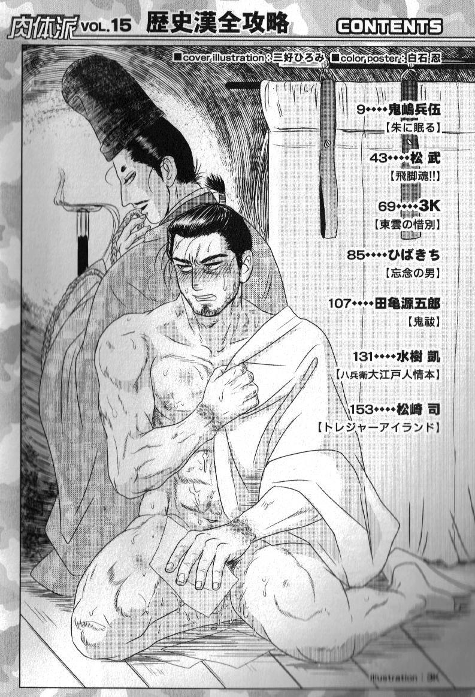 Nikutaiha Vol. 15 Rekishi Kanzenkouryaku 1