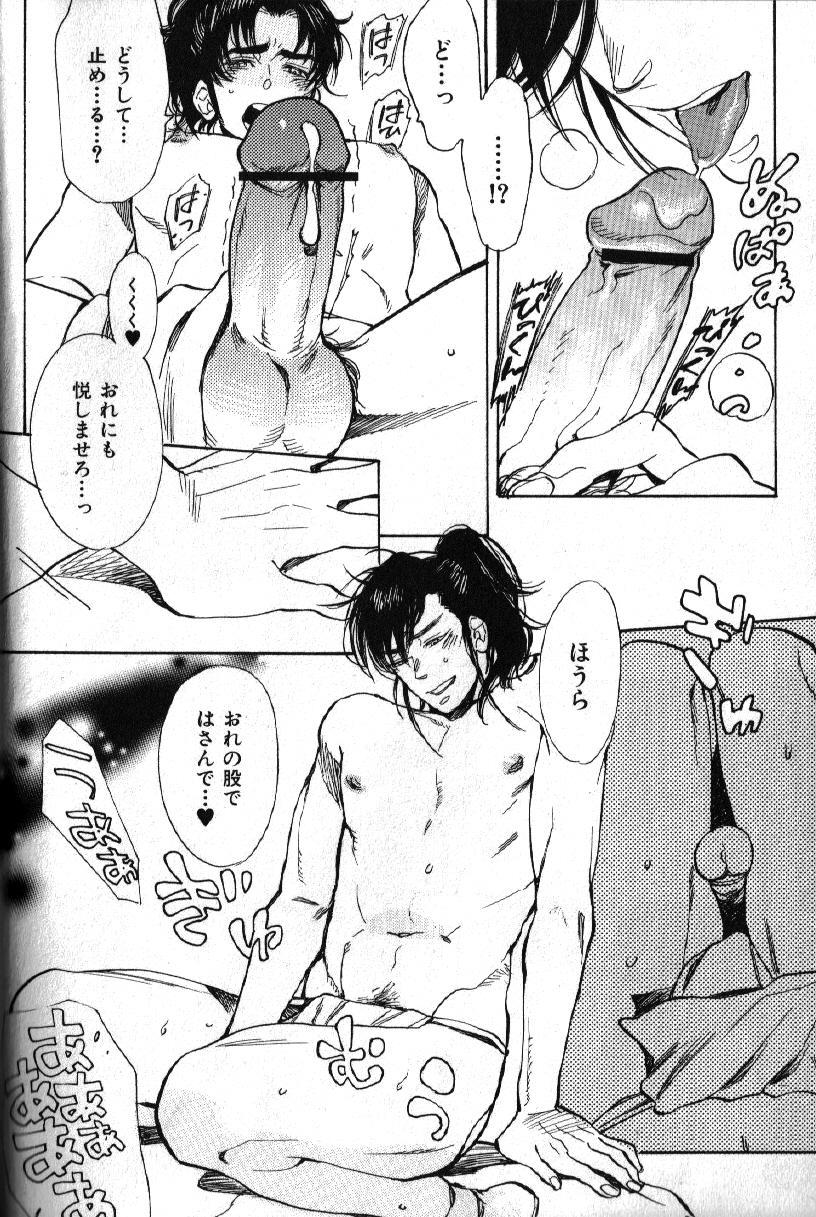 Nikutaiha Vol. 15 Rekishi Kanzenkouryaku 25