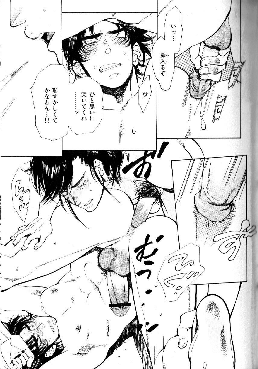 Nikutaiha Vol. 15 Rekishi Kanzenkouryaku 30