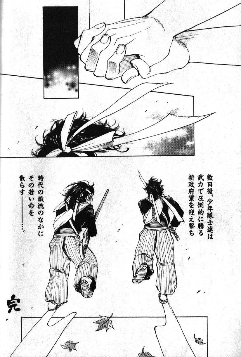 Nikutaiha Vol. 15 Rekishi Kanzenkouryaku 33