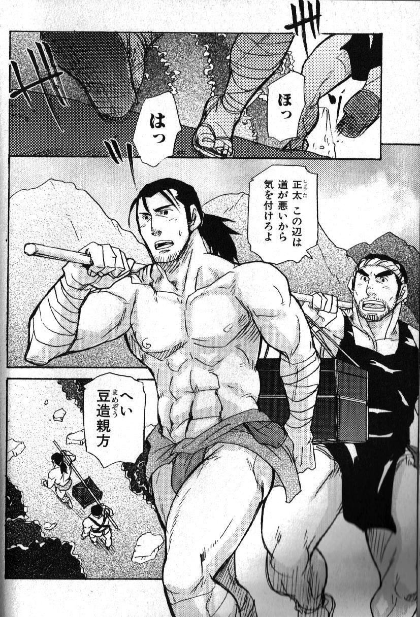 Nikutaiha Vol. 15 Rekishi Kanzenkouryaku 35