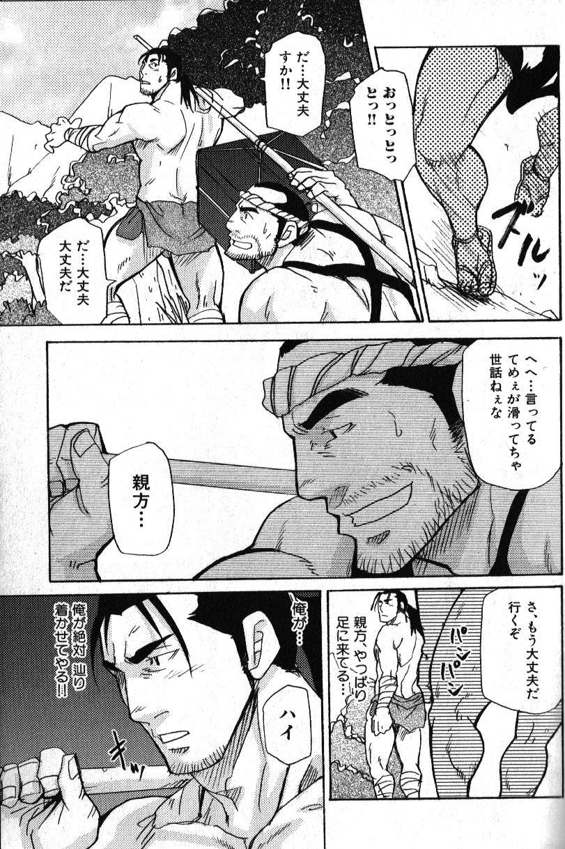 Nikutaiha Vol. 15 Rekishi Kanzenkouryaku 36