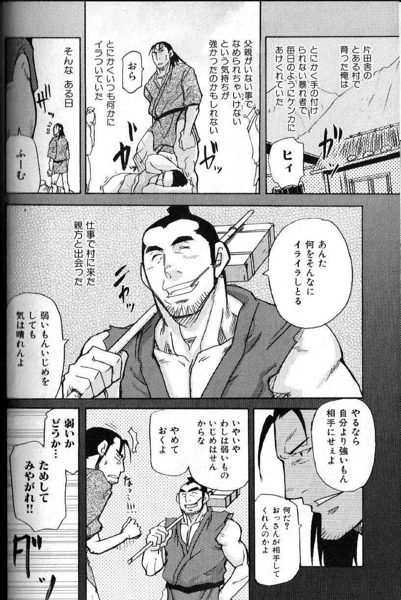 Nikutaiha Vol. 15 Rekishi Kanzenkouryaku 37
