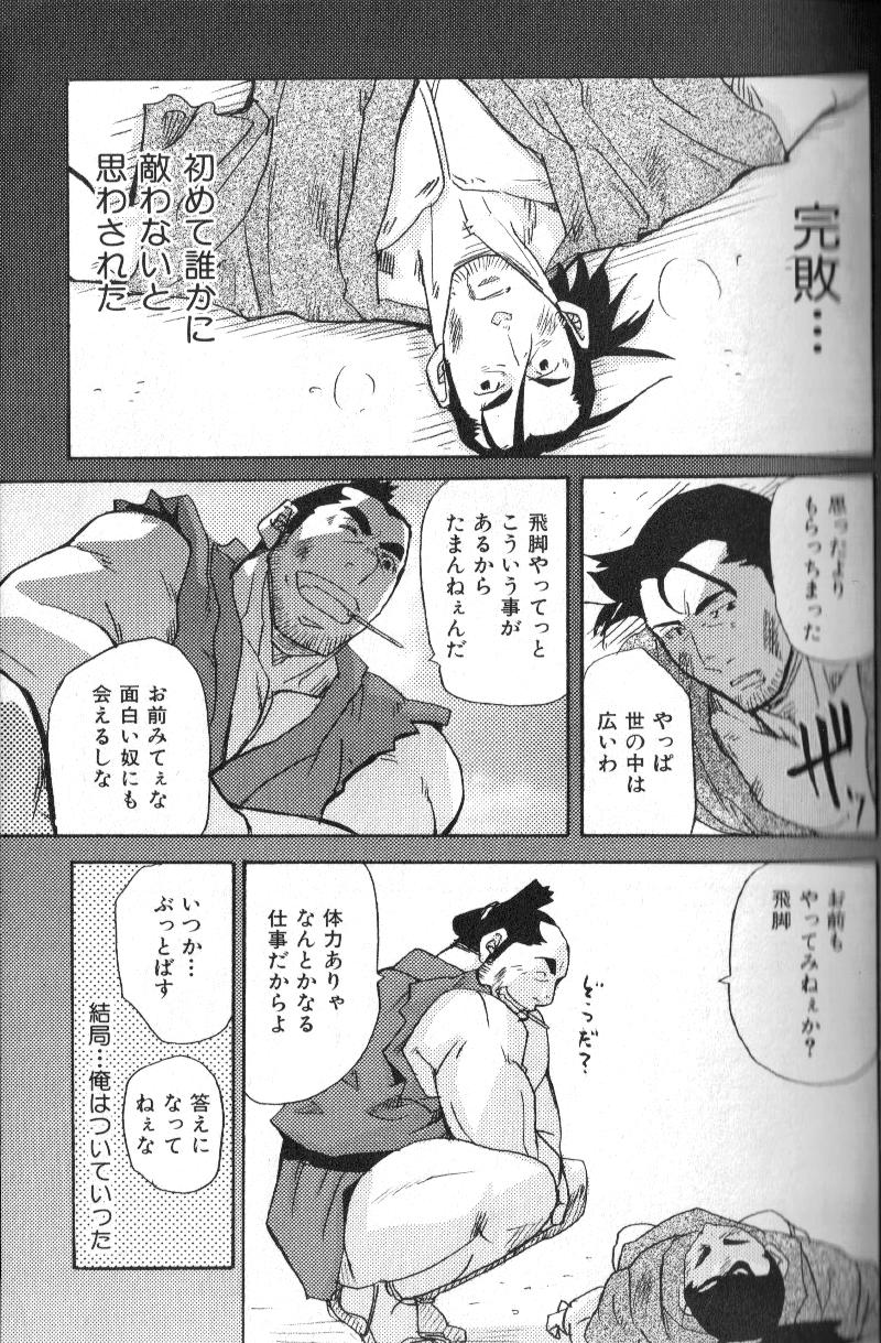 Nikutaiha Vol. 15 Rekishi Kanzenkouryaku 38