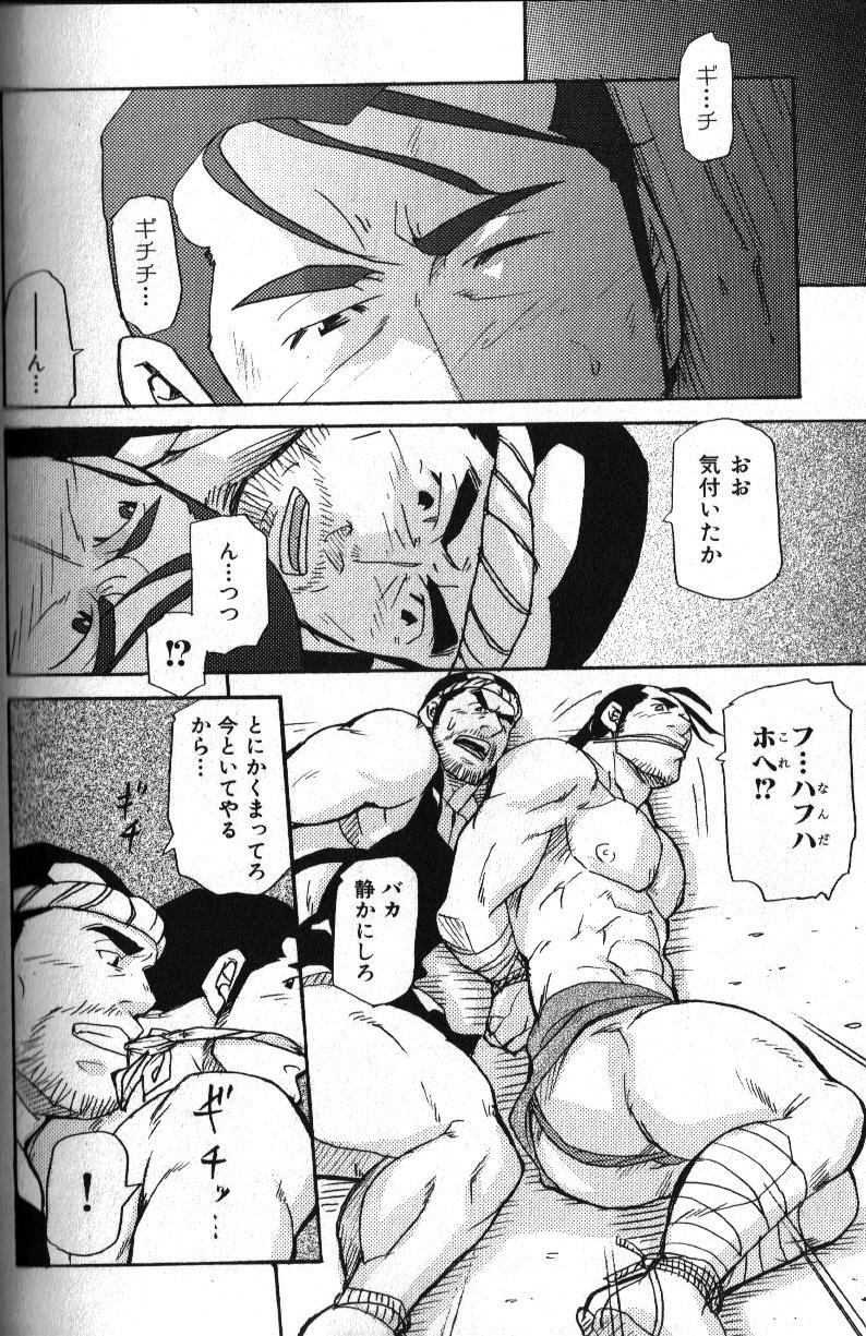 Nikutaiha Vol. 15 Rekishi Kanzenkouryaku 41