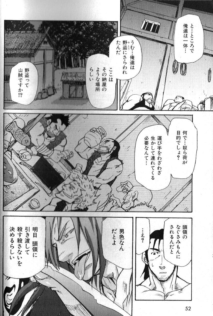 Nikutaiha Vol. 15 Rekishi Kanzenkouryaku 43