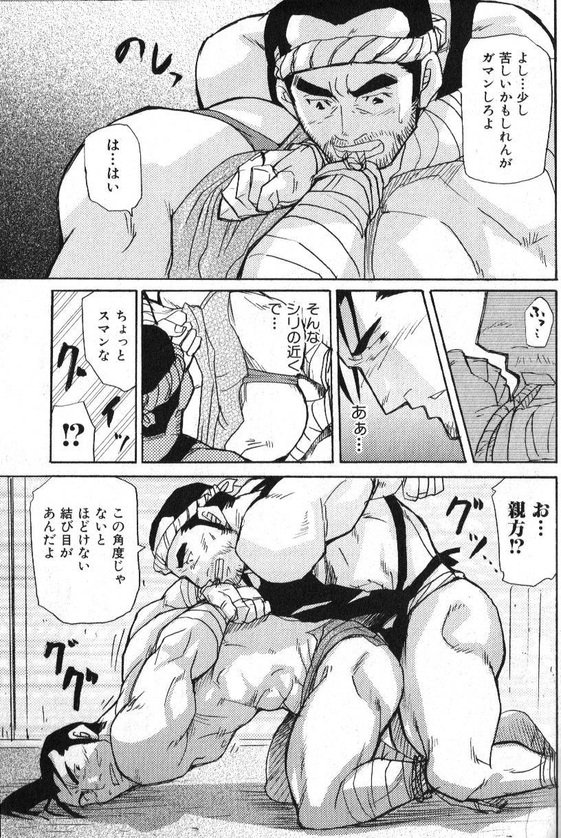 Nikutaiha Vol. 15 Rekishi Kanzenkouryaku 46