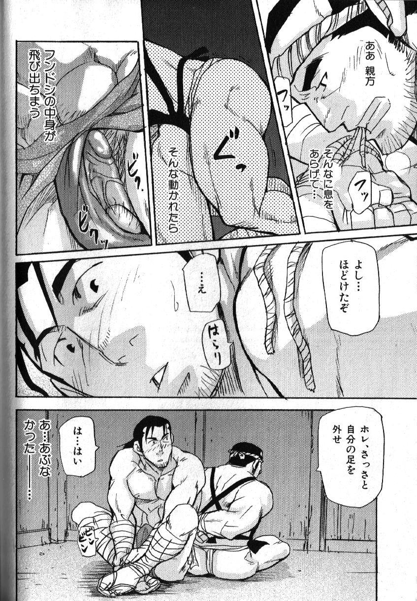 Nikutaiha Vol. 15 Rekishi Kanzenkouryaku 47