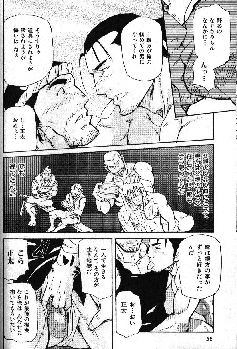 Nikutaiha Vol. 15 Rekishi Kanzenkouryaku 49