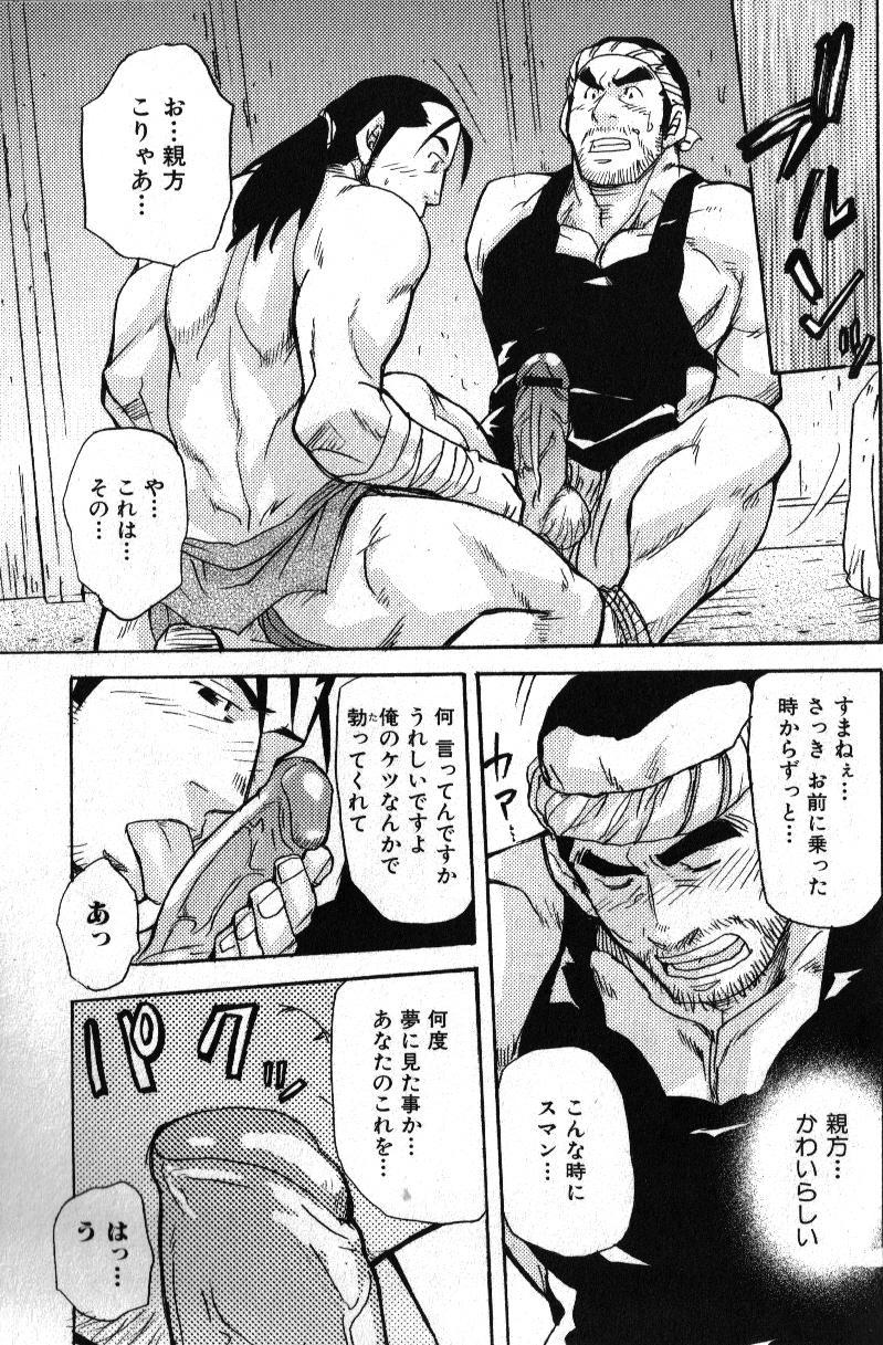 Nikutaiha Vol. 15 Rekishi Kanzenkouryaku 50