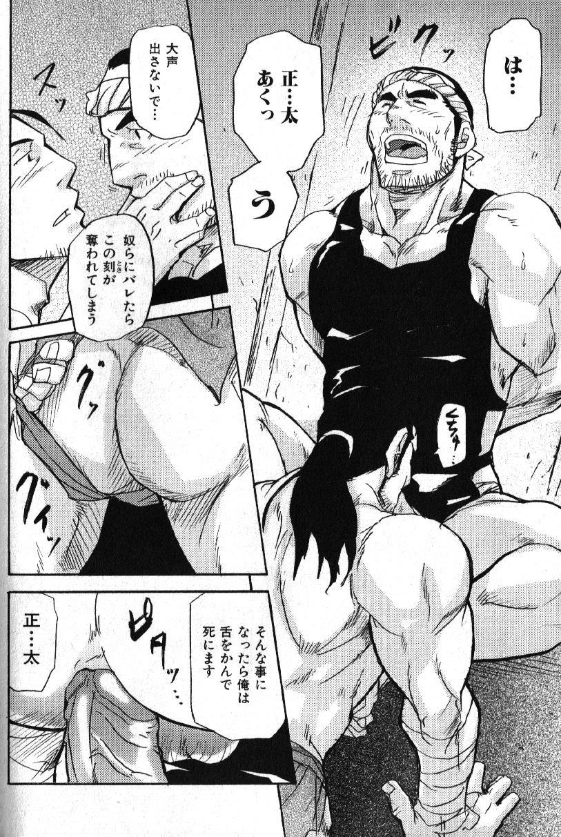 Nikutaiha Vol. 15 Rekishi Kanzenkouryaku 51