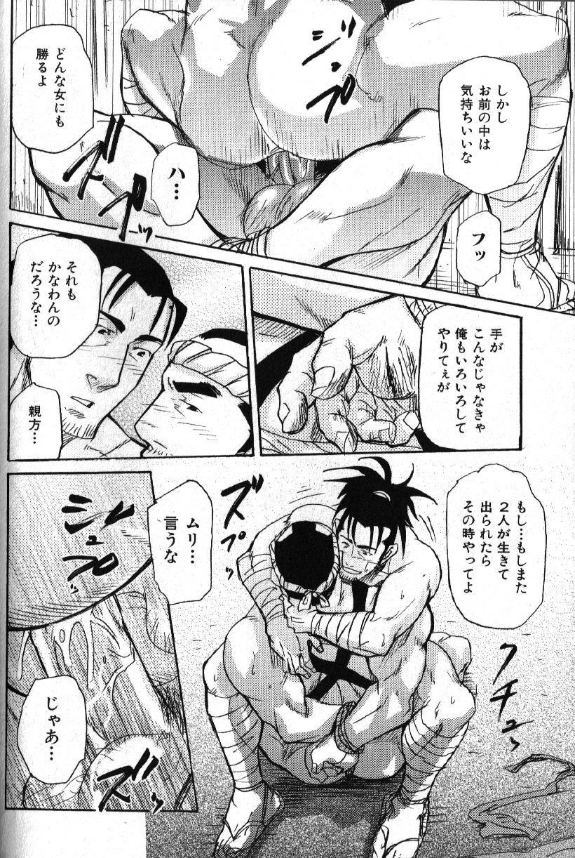 Nikutaiha Vol. 15 Rekishi Kanzenkouryaku 53