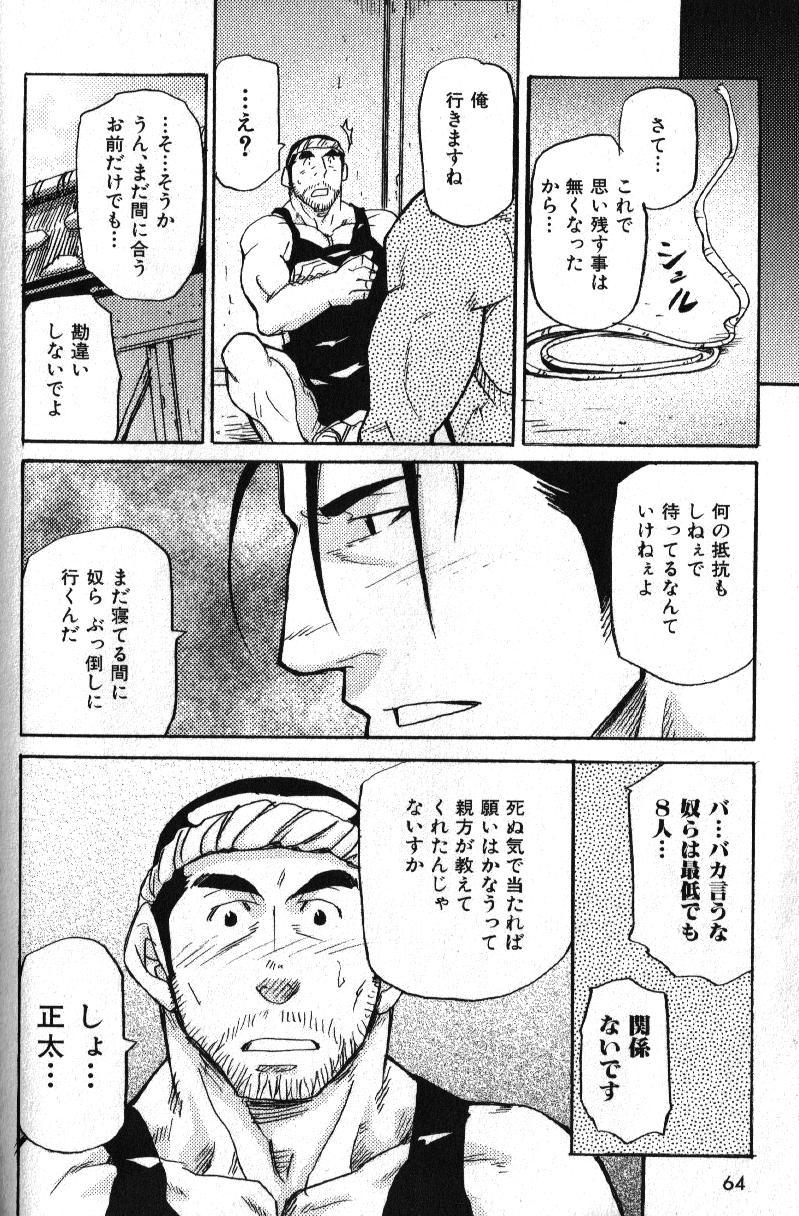 Nikutaiha Vol. 15 Rekishi Kanzenkouryaku 55