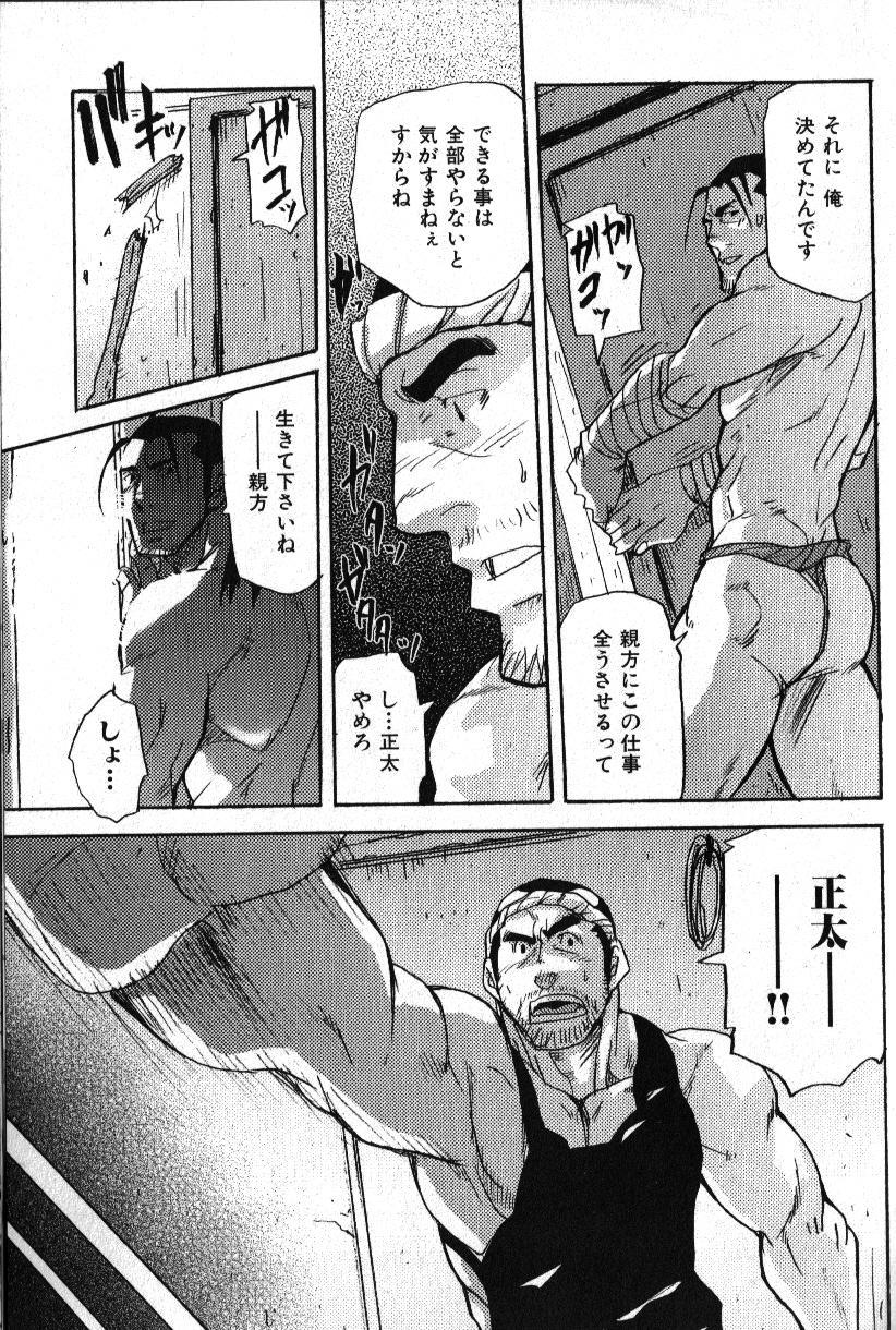Nikutaiha Vol. 15 Rekishi Kanzenkouryaku 56