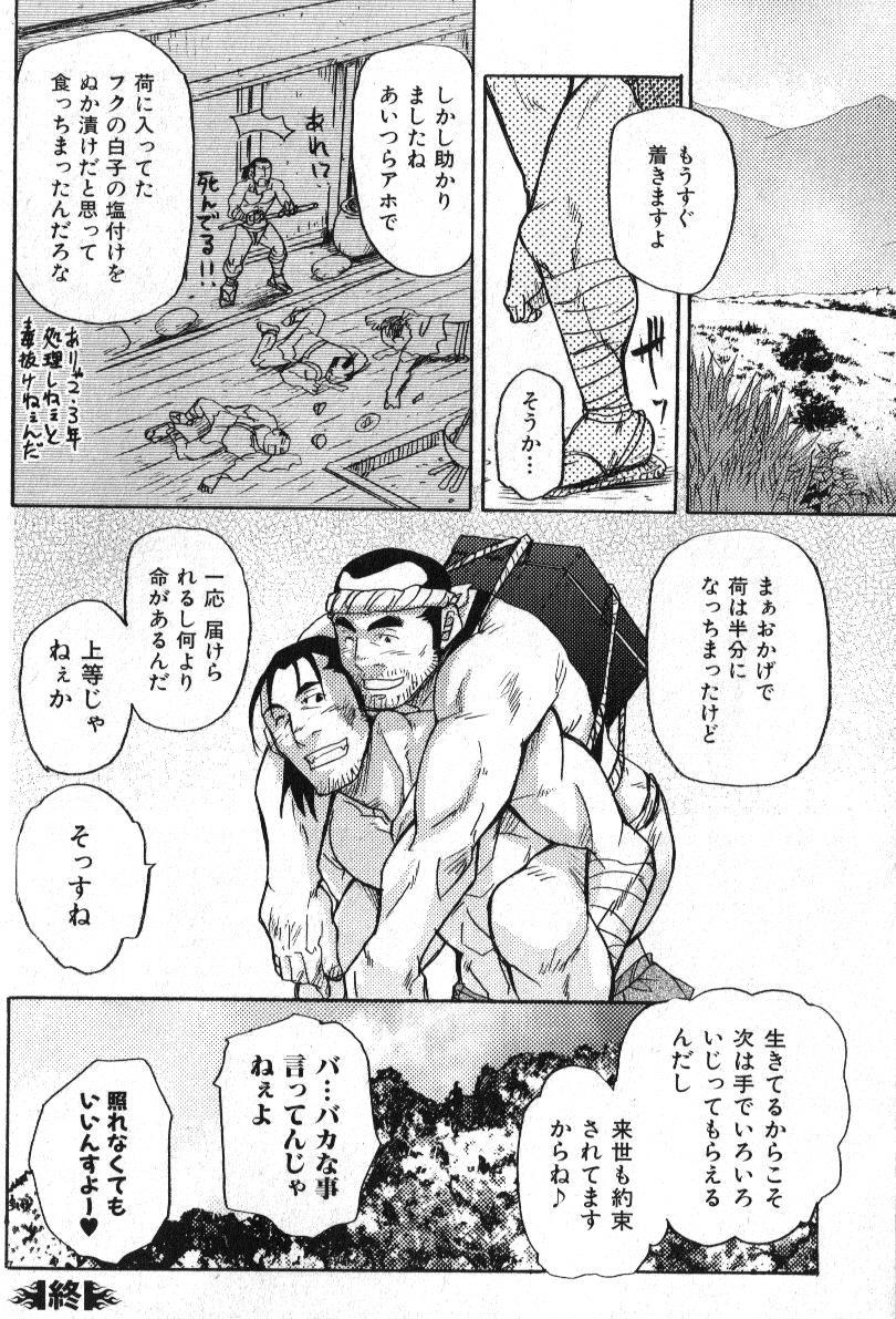 Nikutaiha Vol. 15 Rekishi Kanzenkouryaku 57