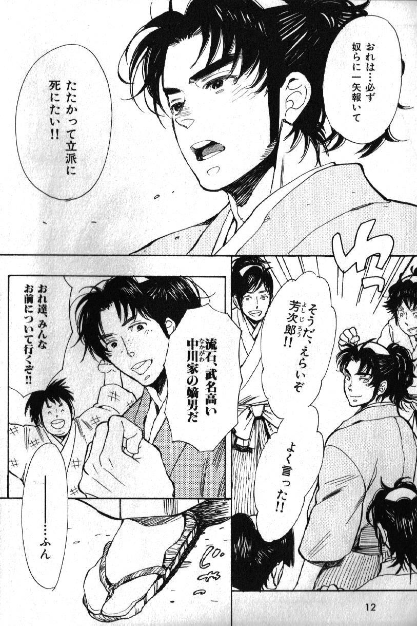Nikutaiha Vol. 15 Rekishi Kanzenkouryaku 5