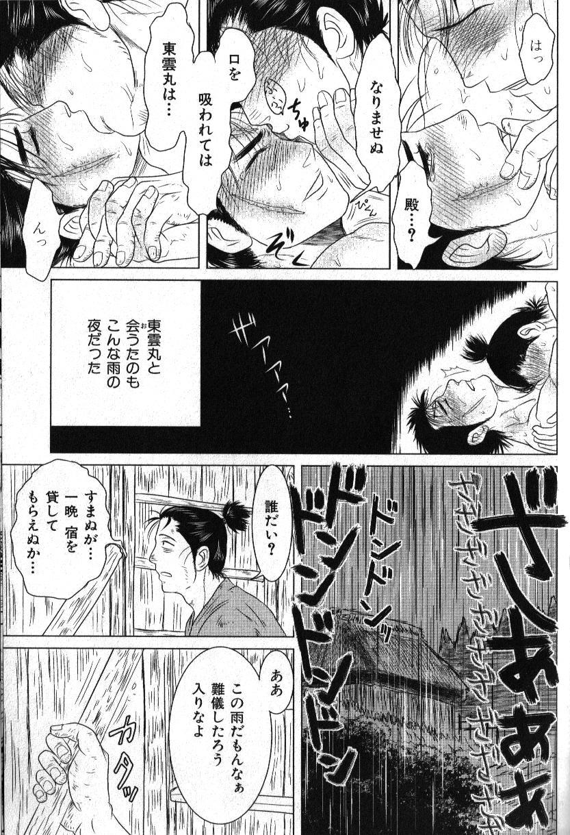 Nikutaiha Vol. 15 Rekishi Kanzenkouryaku 60