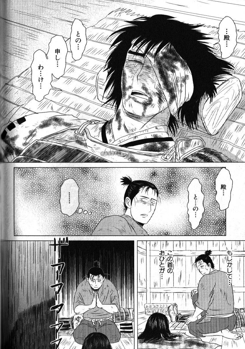 Nikutaiha Vol. 15 Rekishi Kanzenkouryaku 63