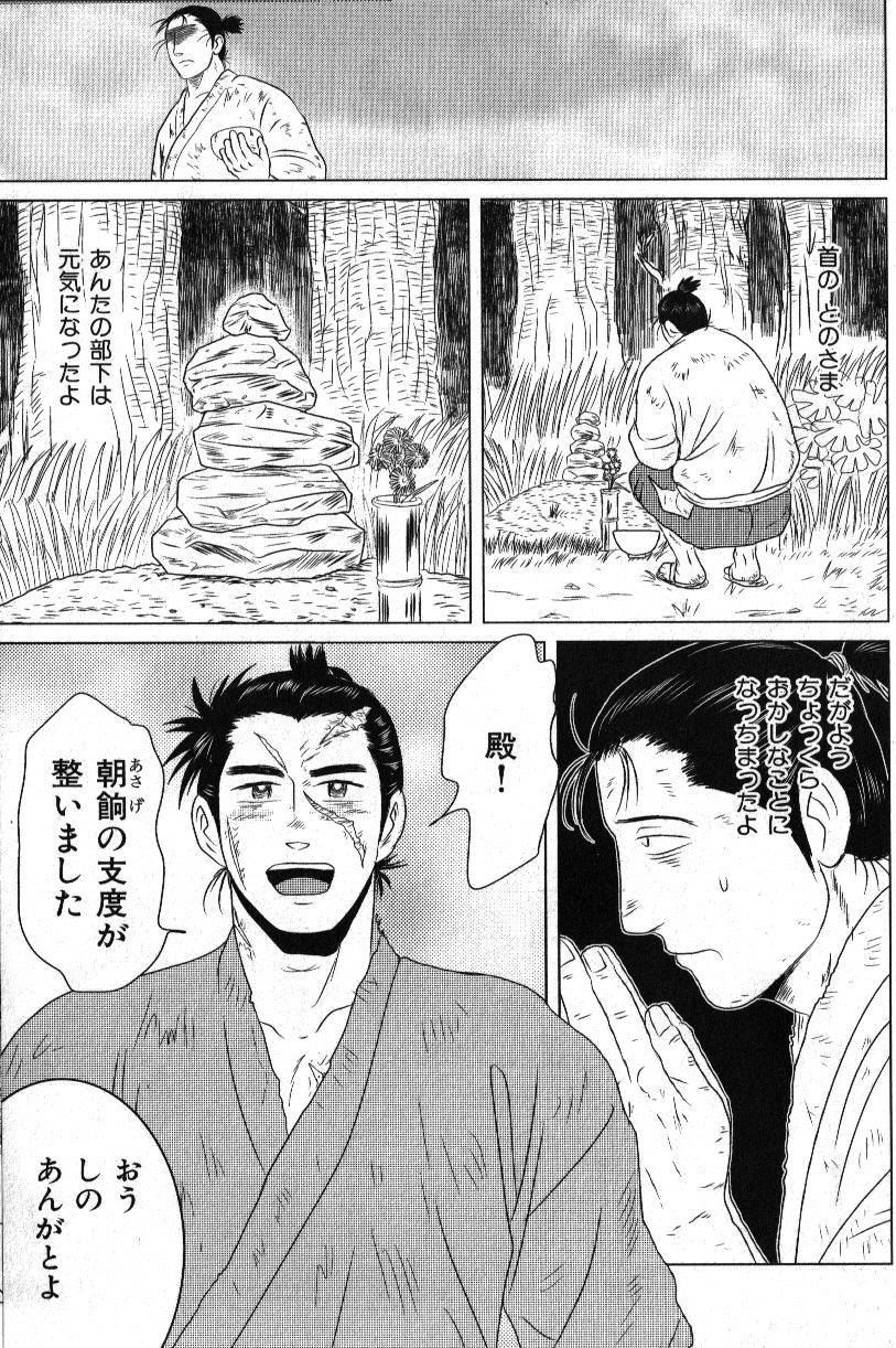 Nikutaiha Vol. 15 Rekishi Kanzenkouryaku 64