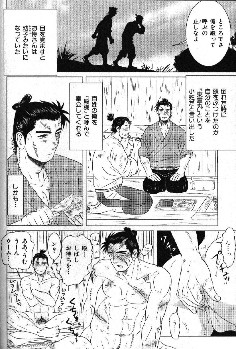 Nikutaiha Vol. 15 Rekishi Kanzenkouryaku 65