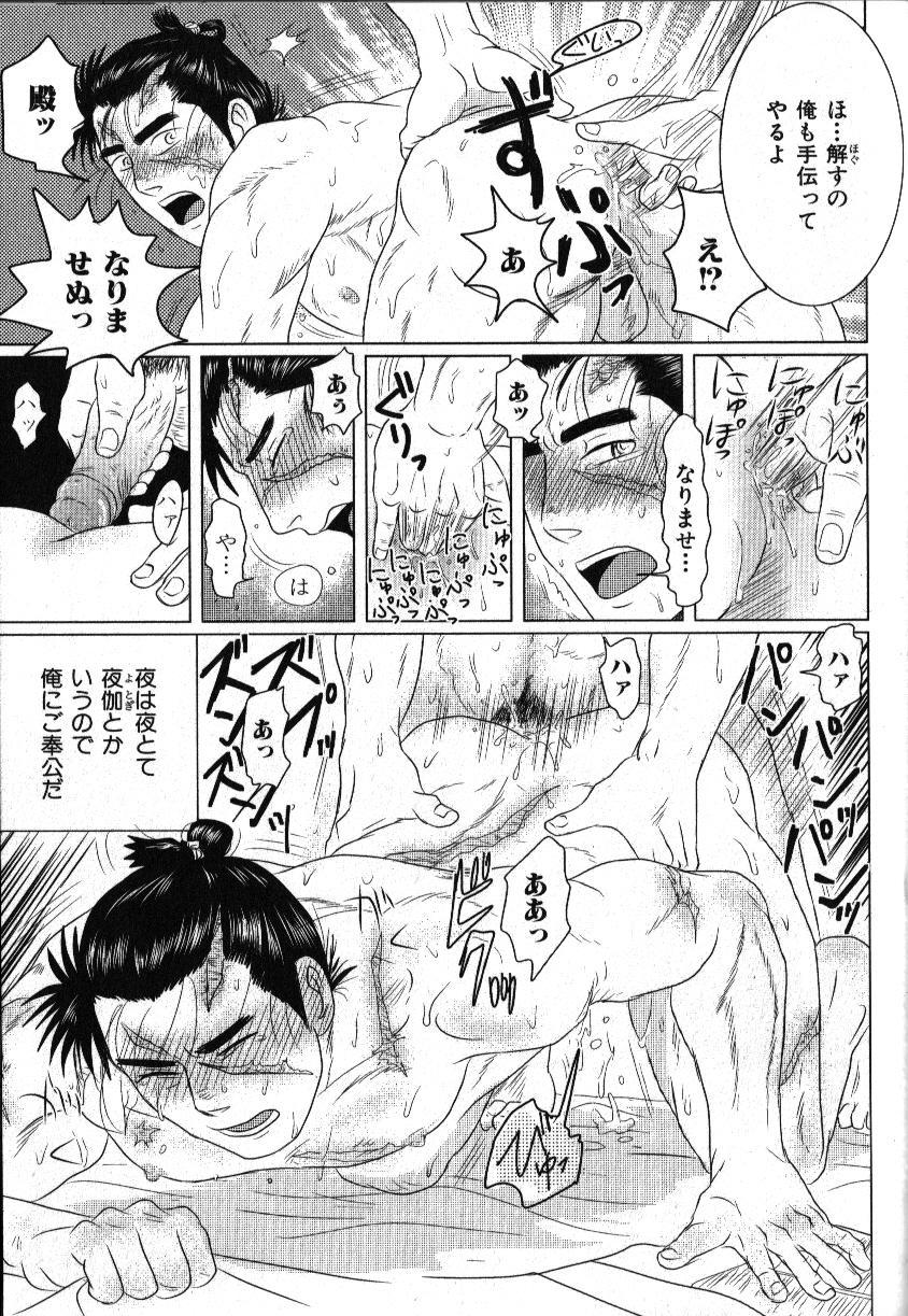 Nikutaiha Vol. 15 Rekishi Kanzenkouryaku 66