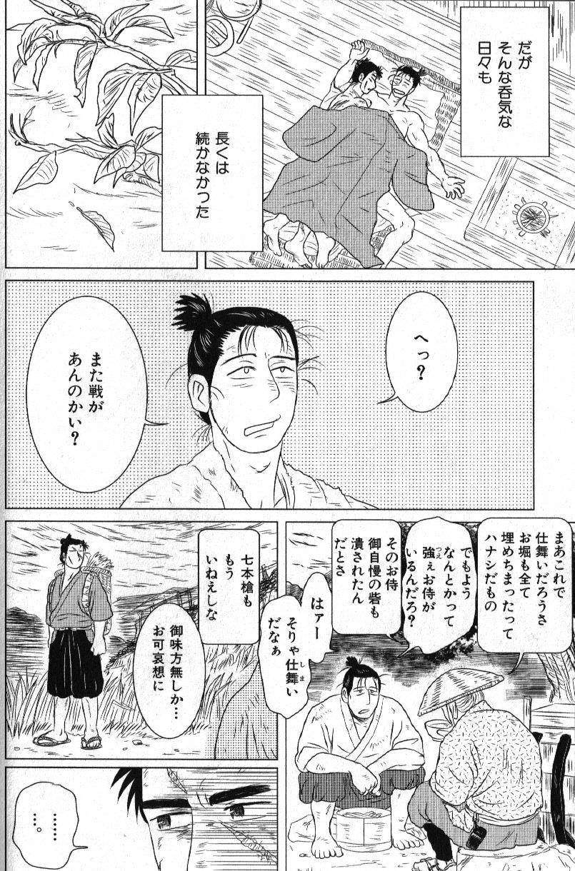 Nikutaiha Vol. 15 Rekishi Kanzenkouryaku 67