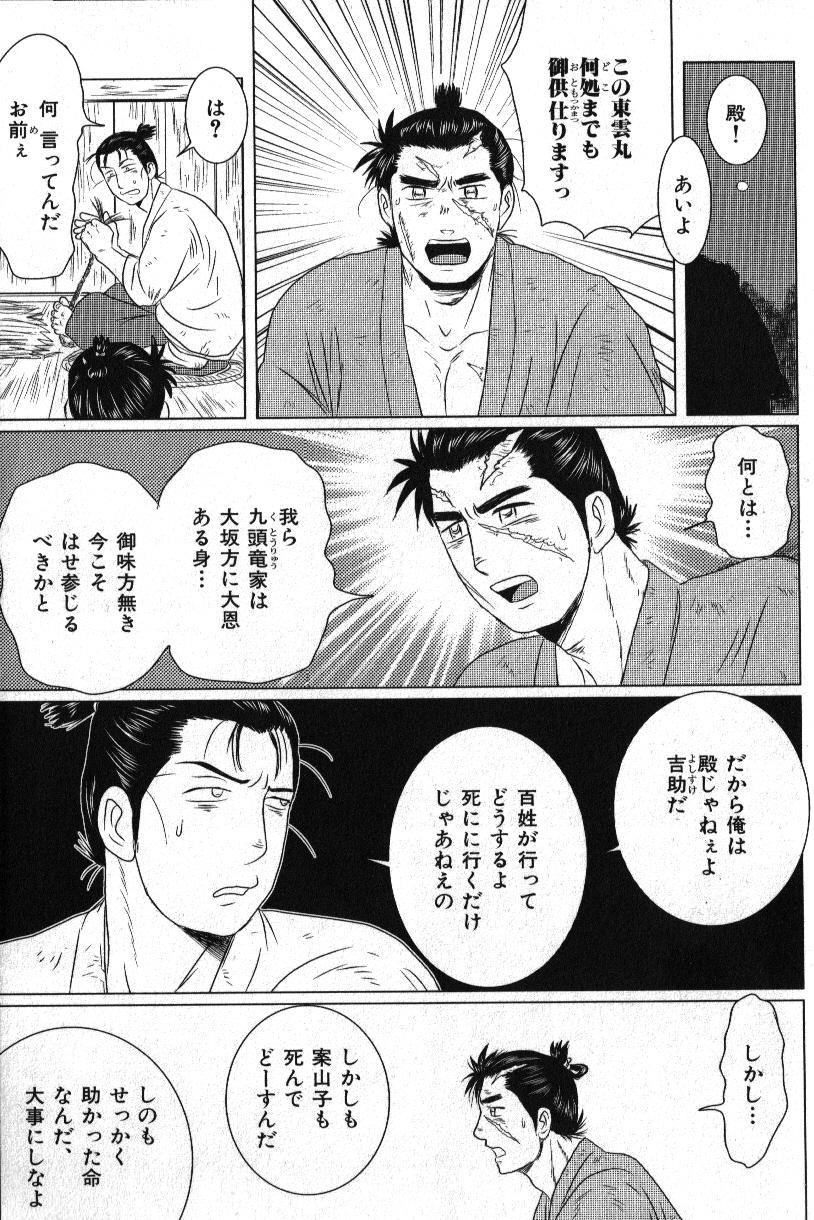 Nikutaiha Vol. 15 Rekishi Kanzenkouryaku 68