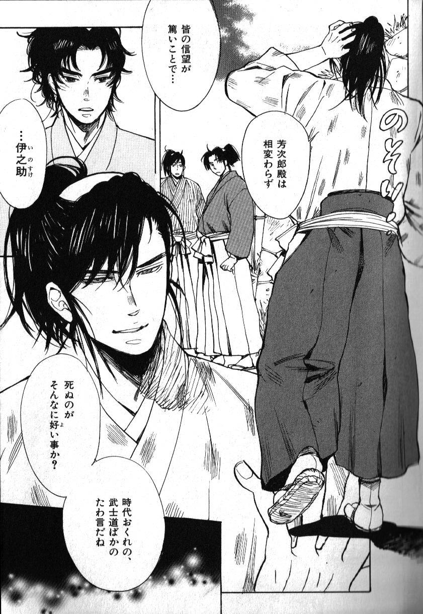 Nikutaiha Vol. 15 Rekishi Kanzenkouryaku 6