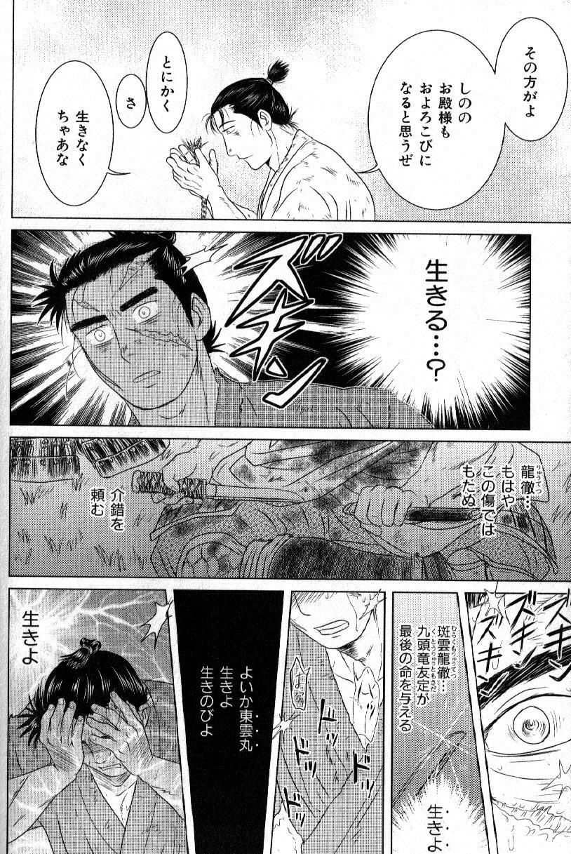 Nikutaiha Vol. 15 Rekishi Kanzenkouryaku 69