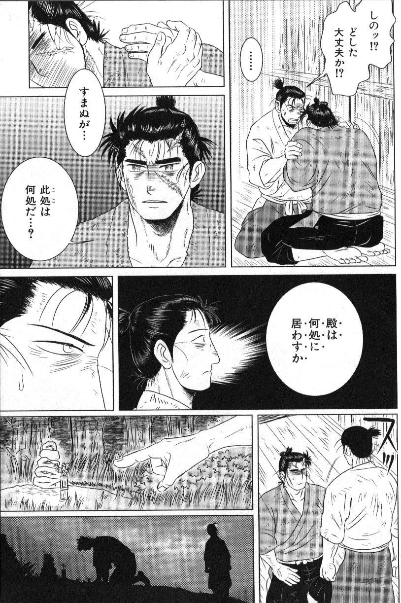 Nikutaiha Vol. 15 Rekishi Kanzenkouryaku 70