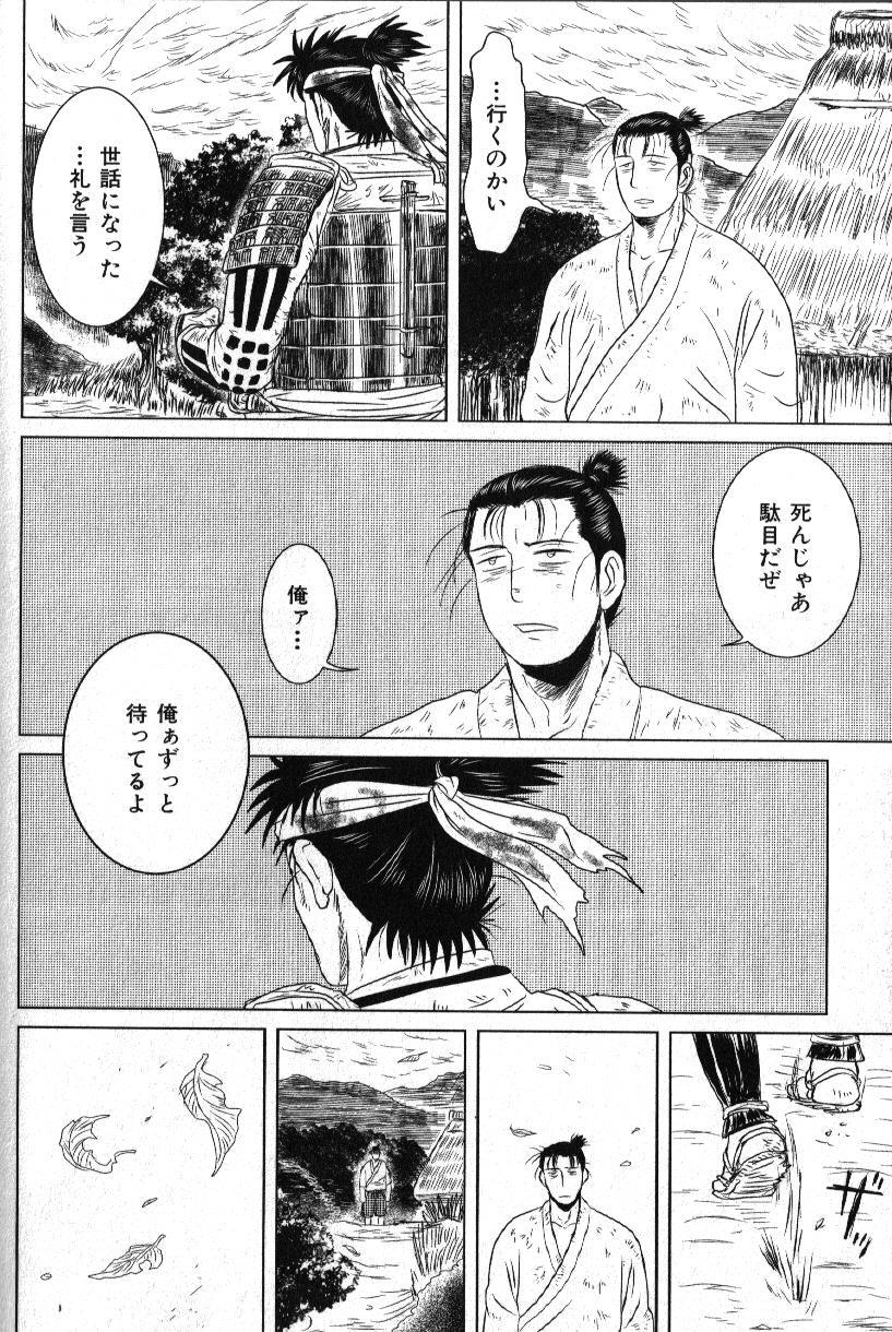 Nikutaiha Vol. 15 Rekishi Kanzenkouryaku 71