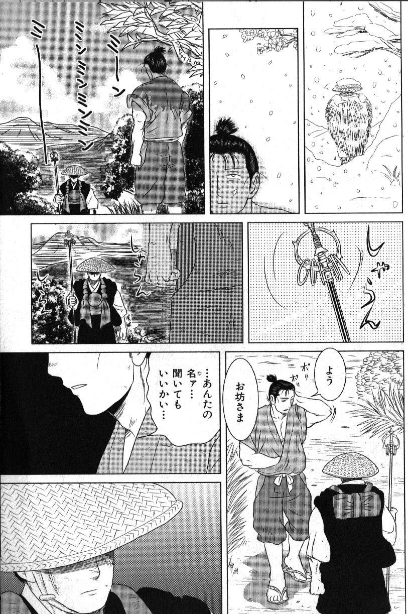 Nikutaiha Vol. 15 Rekishi Kanzenkouryaku 72