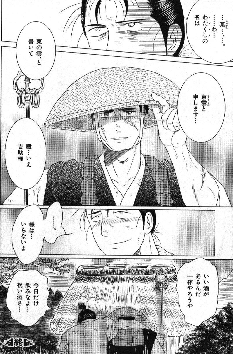 Nikutaiha Vol. 15 Rekishi Kanzenkouryaku 73