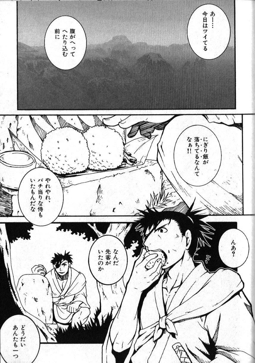 Nikutaiha Vol. 15 Rekishi Kanzenkouryaku 74