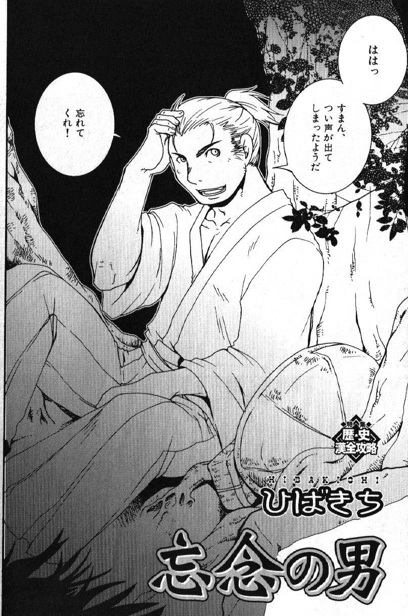 Nikutaiha Vol. 15 Rekishi Kanzenkouryaku 75