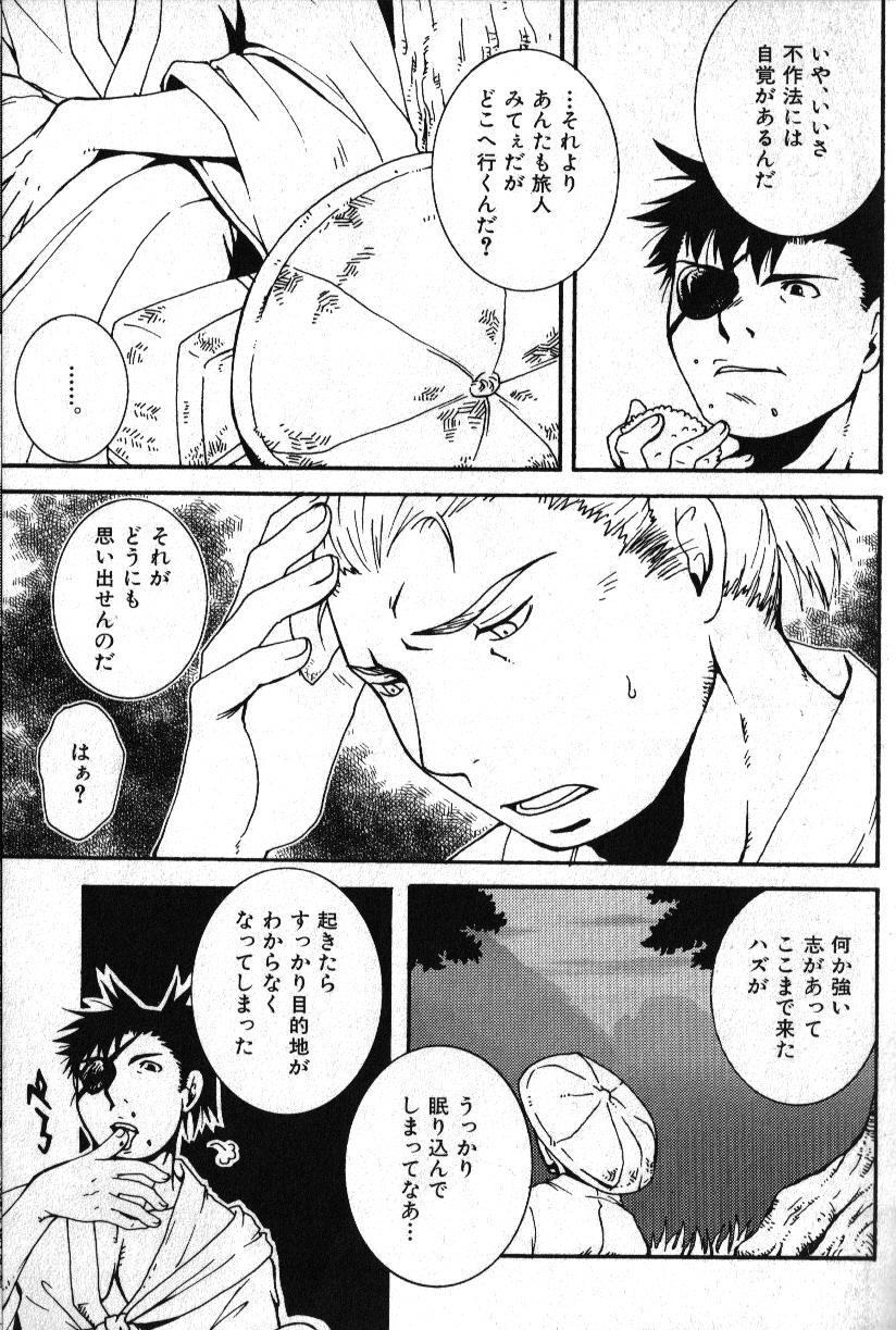 Nikutaiha Vol. 15 Rekishi Kanzenkouryaku 76
